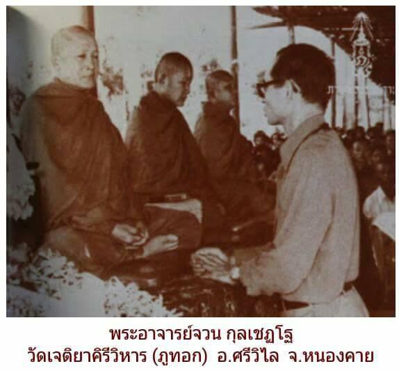 aj-juan-king-rama-9