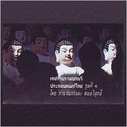 บทกวีประกอบดนตรีไทย