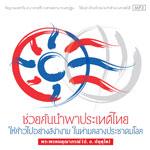 ช่วยกันนำพาประเทศไทย ให้ก้าวไปอย่างสง่างาม ในท่ามกลางประชาคมโลก